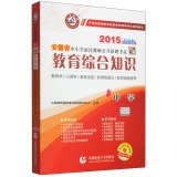 Download Primary and secondary school teachers in Anhui Province. the new open recruitment examination special materials: Comprehensive knowledge of education (high school 2015 education policies and regulations attached to the latest vers...(Chinese Edition) pdf epub