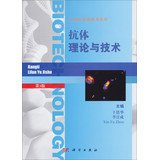 Read Online 21st Century Biotech Series: Theory and Technology antibody ( 3rd Edition )(Chinese Edition) PDF