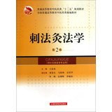 Acupuncture moxibustion Law - 2nd Edition