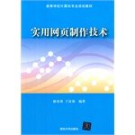 Download Practical Web production technology colleges computer professional planning materials(Chinese Edition) pdf epub