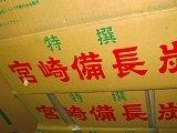宮崎備長炭日向短割れ5~10Cm12㎏、はじきにくいので京都方面で使用されている B00CDZWKIK