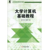 University Computer Basics Tutorial(Chinese Edition) ePub fb2 ebook