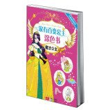 Families with Variety Princess Coloring Book: Princess Mononoke (with sticker 2)(Chinese Edition)