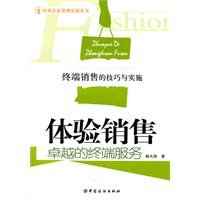 Download sales experience: excellent Terminal Services(Chinese Edition) PDF