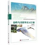 img - for Qinling Bird Field Practice Handbook (Second Edition)(Chinese Edition) book / textbook / text book