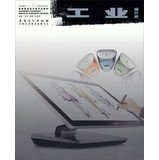 Read Online History of industrial design design professional teaching colleges(Chinese Edition) ebook