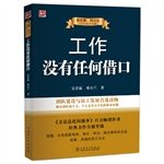 Wu Gan Lin. Deng Xiaolan work Literacy Book Series: work no excuse(Chinese Edition) ebook