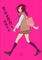 ホットギミック 第1巻 (小学館文庫 あH 9)