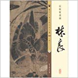 Lin Liang - Hawthorn poly BIRD - ancient paintings on rice paper -definition big picture - Ming