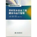 Rural drinking water safety project construction and operation management (higher vocational education reform textbook series)(Chinese Edition)