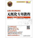 Tiger Ben Education 2013 NCRE paperless dedicated Tutorial: two Visual FoxPro ( video attached 300 yuan Wang Xiao learning card )(Chinese Edition) ebook
