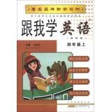 I studied English: Grade 4 (Vol.1) ( latest edition )(Chinese Edition)