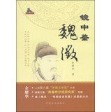 In the mirror as: w(Chinese Edition) pdf
