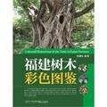Download Fujian trees color illustrations(Chinese Edition) pdf epub