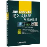 ARM Embedded System Design Principles and Cortex-A8(Chinese Edition)