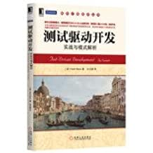 Test-Driven Development: by Example(Chinese Edition)