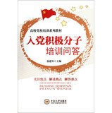 Training Q & A party activists Party School training college textbook series(Chinese Edition) pdf