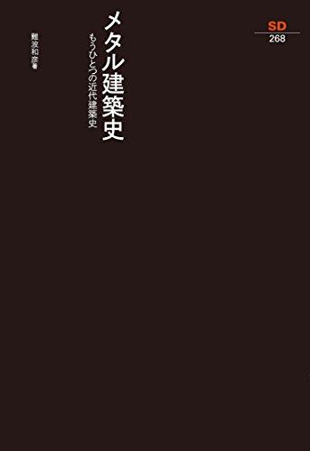 メタル建築史 (SD選書268)