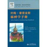 Johns Hopkins Anesthesiology Handbook(Chinese Edition)
