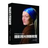 Read Online Innovative light photography tutorial(Chinese Edition) ebook