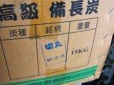 ラオス備長炭 切丸15kgx3 45kg Mサイズ丸物 B00DFX7QYC