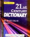 img - for 21st Century Dictionary: English into English and Urdu (Pocket) book / textbook / text book