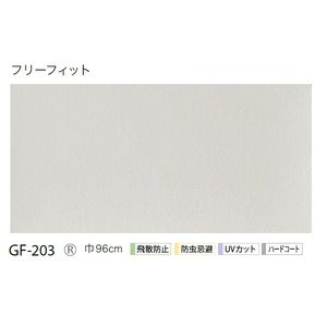 型板ガラス用フィルム 「フリーフィット」 飛散防止UVカットハードコート ガラスフィルム サンゲツ GF-203 96cm巾 5m巻 B07PD2HB4X