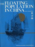 img - for The Floating Population in China: An Illustrated Record of the Junkmen and Their Boats on Sea and River book / textbook / text book