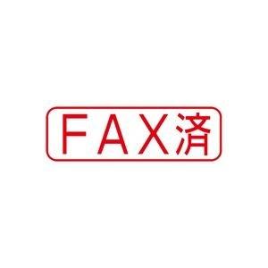 (業務用50セット) シヤチハタ Xスタンパー/ビジネス用スタンプ 【FAX済/横】 赤 XBN-102H2 ds-1734210   B06XZSKLM7