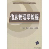 New institutions of higher education teaching specialized courses in economics and management planning series: Information Management Tutorial(Chinese Edition) pdf epub
