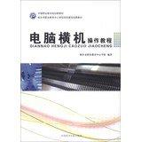 Computerized flat knitting machine operator tutorial secondary vocational education planning new textbooks(Chinese Edition) (Computerized Knitting Machine)