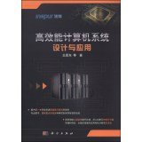 High-performance computer system design and application(Chinese Edition) ebook