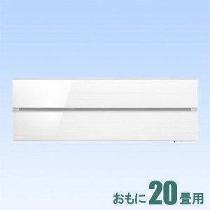 三菱 【エアコン】霧ヶ峰Styleおもに20畳用 (冷房:17~26畳/暖房:16~20畳) FLシリーズ 電源200V (パウダースノウ) MSZ-FL6318S-W