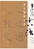 Qin Li Inscription of Yan ZhenqingCalligraphy Instruction 18 (Chinese Edition)