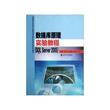 Database Theory Experimental Course (SQL Server2005) Applied Undergraduate Computer Specialty Training series of textbooks school-enterprise cooperation(Chinese Edition)