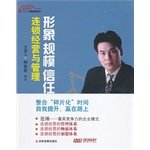 Image size of the trust - Chain Management(Chinese Edition) ebook