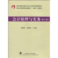Vocational Education and the Ministry of Education Adult Education Department Vocational and Technical Education Planning recommended teaching materials (Vocational Financial): Accounting Principles and Practice