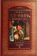 David Copperfield (Set 2 Volumes) (full translation) World Literature Collection(Chinese Edition) PDF