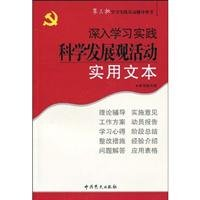 Download in-depth study and practice the scientific concept of development activities. text(Chinese Edition) pdf epub