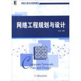 Network engineering planning and design (colleges computer professionals Ability planning materials)(Chinese Edition) PDF ePub ebook