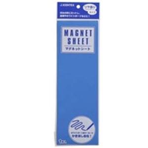 生活日用品 (業務用200セット) マグネットシート 【ツヤ有り】 ホワイトボード用マーカー可 青 B188J-B B074MMBNV6