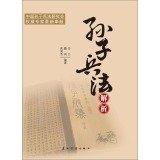 Download The Interpretation of Sun Tzu's Art of War (Chinese Edition) pdf