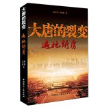 img - for Datang fission: everywhere Hulu(Chinese Edition) book / textbook / text book