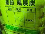 ラオス備長炭 小丸15kgx6 Lサイズ直2~3Cm B00DGNFI8C