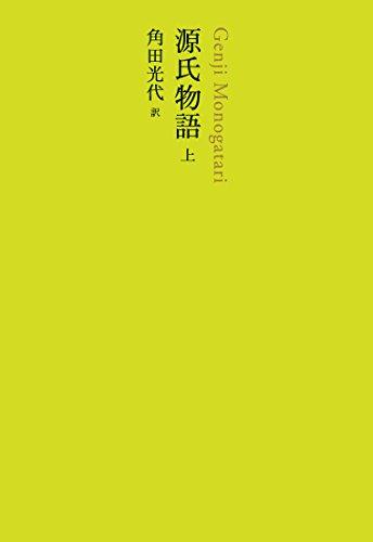 源氏物語 上 (池澤夏樹=個人編集 日本文学全集04)