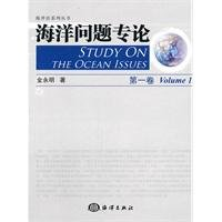 marine issues papers ( Volume 1)(Chinese Edition) pdf epub
