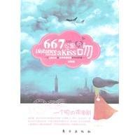 667 km kiss(Chinese Edition)