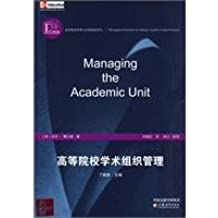 higher education administration and academic institutions of higher learning practice guidelines organization...