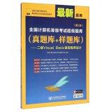 National Computer Rank Examination super exam (exam like real exam +) - two Visual Basic Programming Language (5th Edition)(Chinese Edition) PDF