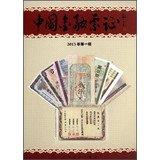 Chinese financial bills (2013 Series 1)(Chinese Edition) pdf epub